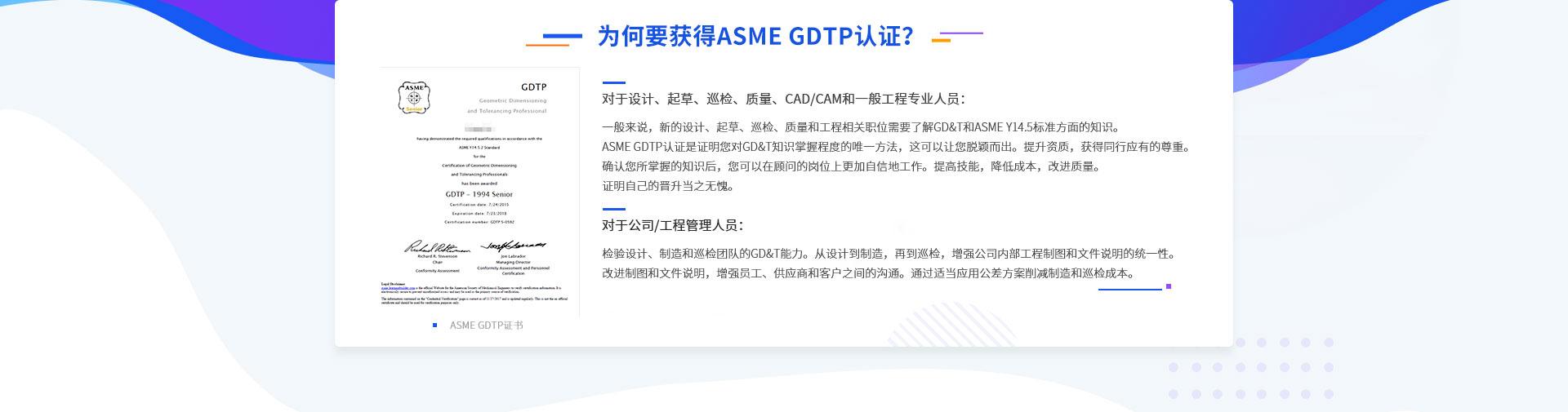 为何要获得ASME GDTP认证?