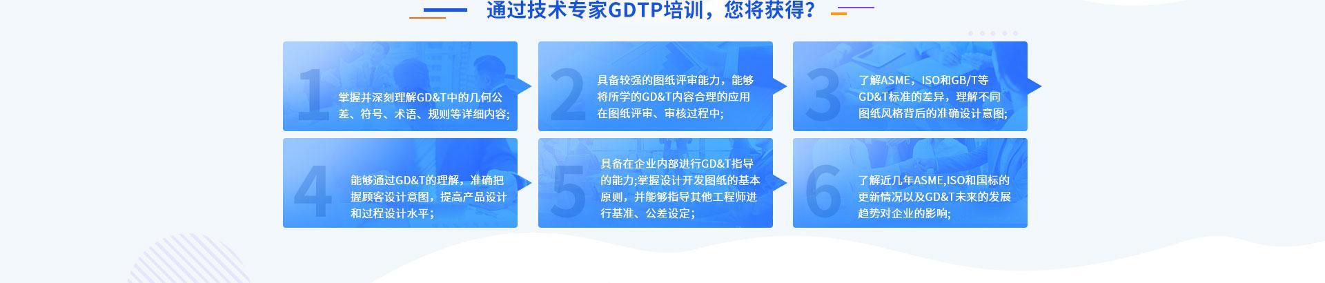 通过技术专家GDTP培训,您将获得?