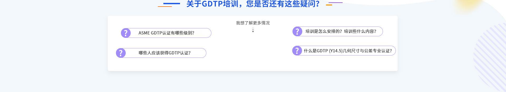 关于GDTP培训,您是否还有这些疑问?