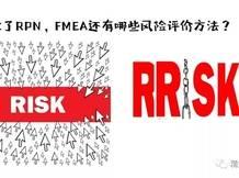 除了RPN,FMEA还有哪些风险评价方法?