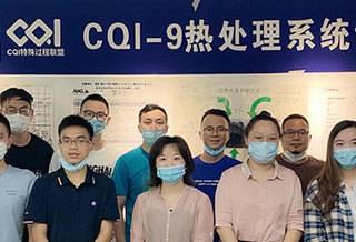 【首期】冰衡咨询《CQI-9热处理系统评估  第四版》沈老师精彩讨论视频分享