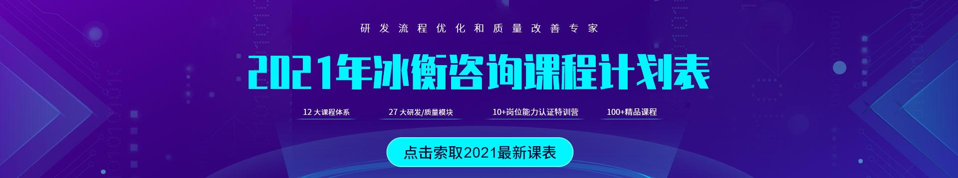 2021年冰衡咨询课程计划表耀世发布