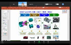 冰衡咨询为中国机械工业百强企业排名第2位定制线上GD&T研讨分享会