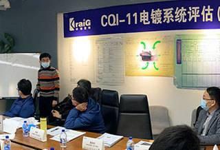 【公开班资讯】如何借助于AIAG推荐的方法和工具策划和改进电镀系统-冰衡咨询《CQI-11电镀系统评估 第三版》公开班回顾