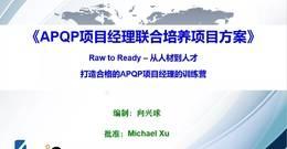 【方案】| APQP项目经理联合培养项目方案
