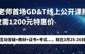 Michael Xu老师首场GD&T线上公开课报名开始,先到先得,仅需1200特惠价。在线授课、互动答疑+教材+证书+考试…,就在3月25-26日