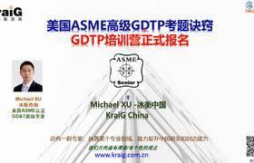 美国ASME高级GDTP考题诀窍视频-【GD&T短视频系列】