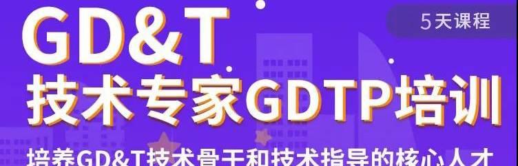 GDTP5天线上专家班,超过600道GDTP模拟考题,ASME GDTP考试不通过免费重听!现仅需6580元,冰衡总经理Michael老师亲自授课!