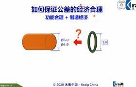 直径公差标注如何满足经济合理? -【GD&T短视频系列】