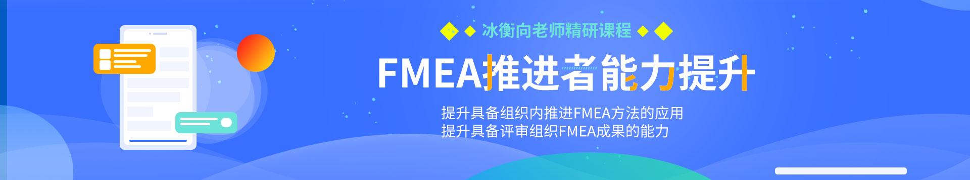 FMEA推进者(FMEA工程师)能力提升高级培训