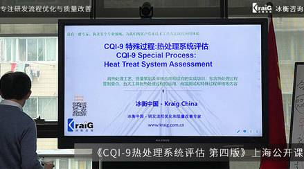热处理过程较少见不合格的实物、记录,如何进行审核?《冰衡CQI-9热处理系统评估 第四版》公开班快讯