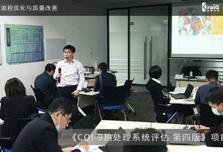 CQI-9热处理过程表中,对于验证、监控频次等方面做了更针对性的要求,某商用车制动上海总部联手冰衡CQI专家组组长沈老师打造《CQI-9热处理第四版》定制项目