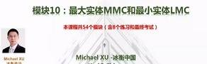 【收费视频免费学】最大实体MMC和最小实体LMC|GD&T从小白到大神系列课程|GD&T培训学习