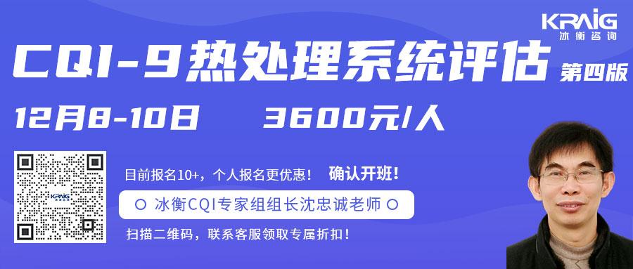 CQI-9热处理系统评估 第四版